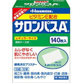 【第3類医薬品】【送料無料まとめ買い9個セット】【久光製薬】サロンパスAe 140枚【RCP】