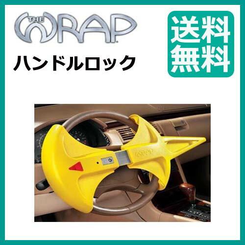 WRAP ハンドルロック 車両盗難防止装置 ラップ【メーカー直輸入品】【日本全国送料無料】【代引き手数料込】