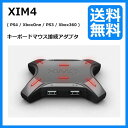 【期間限定価格】XIM4( PS4 / XboxOne / PS3 / Xbox360 )キーボードマウス接続アダプタ【メーカー直輸入品/1年間保証書&日本語簡...