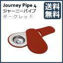 ジャーニーパイプ4ーJOURNEY PIPE4 ダークレッド【日本正規輸入品】【商品レビューを書いて最大500円OFFクーポンをGET!】