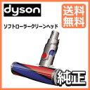 DYSON(ダイソン)純正 ソフトローラークリーンヘッド(Soft roller head)【日本全国送料無料】【代引手数料無料】