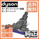 DYSON(ダイソン)純正 カーボンファイバー搭載モーターヘッド(Carbon fibre motorised floor tool)DC44 DC45【日本全…