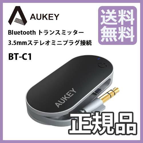 Aukey Bluetooth トランスミッター Bluetooth送信機 ワイヤレス オーディオ トランスミッター 3.5mmステレオミニプラグ接続 BT-C1【正規品】【送料無料】【代金引換不可】【日時指定不可】