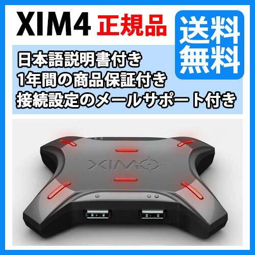 XIM4 - PS4/PS3/XboxOne/Xbox360用キーボードマウス接続アダプタ【正規代理店による1ヶ月間返金保証&1年間製品保証&メールサポート&日本語説明書&弊社オリジナル接続手引付】