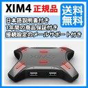 XIM4 - PS4/PS3/XboxOne/Xbox360用キーボードマウス接続アダプタ【正規代理店による1ヶ月間返品保証&1年間製品保証&…