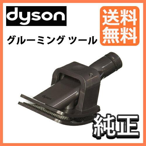 Dyson 純正 グルーミングツール Groom DC08以降のキャニスター型および縦型掃除機 ダイソン【並行輸入品】
