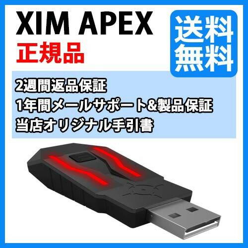 XIM APEX- ゲーム用マウス&キーボードコンバーター(PS4/PS3/XboxOne/Xbox360対応)【日本正規代理店による商品到着後2週間以内の返品保証&1年間製品保証&メールサポート&弊社オリジナル接続手引付】