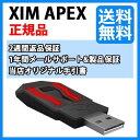 XIM APEX- ゲーム用マウス&キーボードコンバーター(PS4/PS3/XboxOne/Xbox360対応)【日本正規代理店による商品到着後2週間以内の返品...