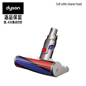 DYSON ソフトローラークリーンヘッド(純正)ダイソン Soft roller head DC59 DC61 DC62 DC74 V6 対応【日本全国送料無料】