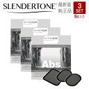 スレンダートーン 交換パッド 正規品 3枚入りx3セット SLENDERTONE【発送追跡可能】【目指せ最安値!】 【送料無料】…