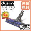 DYSON(ダイソン) 純正 ダイレクトドライブクリーナーヘッド(Direct drive cleaner head)V6シリーズ【並行輸入品】…