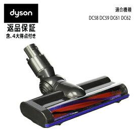 DYSON(ダイソン)純正 カーボンファイバー搭載モーターヘッド(Carbon fibre motorised floor tool)【日本全国送料無料】DC58 DC59 DC61 DC62【並行輸入品】