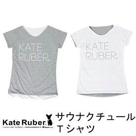 【 送料無料(一部地域除く) 】ケイトルーバー サウナクチュール Tシャツ / 普段着にも使えるサウナウェアシリーズ