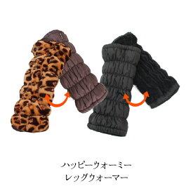 レッグウォーマー レディース 暖か 冷え 足首 リバーシブル 冷房対策 可愛い 足 【ハッピーウォーミー レッグウォーマー】