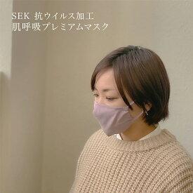 【メール便/1枚】 MONOCOTO SEK肌呼吸プレミアムマスク通気性 息がしやすい 抗菌・防臭 低酸素 酸欠 紫外線カット UVカット 高性能 漏れない フィット 不織布マスク 布マスク