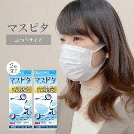 【TVで紹介されました!】日本製マスクカバー マスピタふつうサイズ 2枚セット / マスク 隙間 漏れ率 抑える 感染予防 感染対策 コロナ ウイルス 風邪 感染 衛生用品 ウィルス 花粉 PM2.5 日テレ グッズマン あんしんプラス