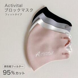 【2枚組/送料無料】Activital プレミアムブロックマスク フィット ロゴあり アクティバイタル 高機能 ウイルス対策 不織布 不織布マスク 肌荒れ防止 ブラック ホワイト グレー グレイッシュピンク