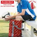 【メーカー直売 正規品】Activital アクティバイタル ホット & アイスバッグ プロ / 運動後のアイシングに。 温冷対…