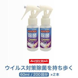 Activital アクティバイタル アルコールスプレー ラベンダーの香り 除菌 マスク 手 に吹きかけるだけ 60ml 2本/ ウイルス対策 アルコール 消毒 コロナ サージカルマスク N95