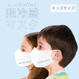 【送料無料】Activital超冷感マスク キッズサイズ 1枚/ アクティバイタル 熱中症対策 子供用 冷たい 冷感 冷却 マスク 冷却マスク 夏用 マスク 冷たい 夏 気化 熱 涼しい 冷感 つめたい ひんやり マスク グッズマン 水冷感マスク