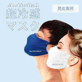 【送料無料】Activital 超冷感マスク 1枚/ アクティバイタル 冷たい マスク 息がしやすい 抗菌防臭 通気性 息がしやすい 抗菌・防臭 低酸素 酸欠 紫外線カット UVカット ギフト 水冷感マスク グッズマン