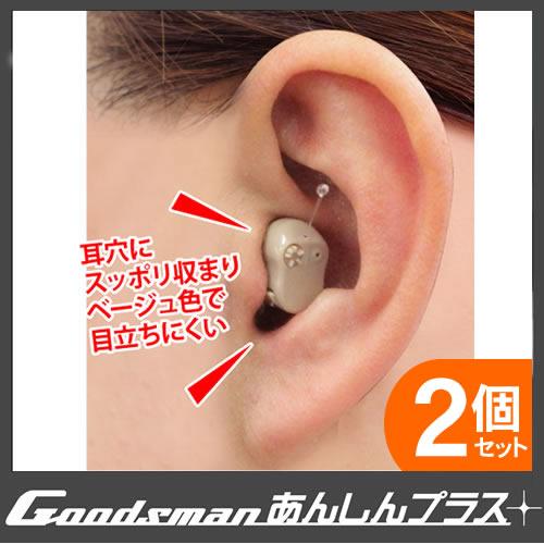 【超小型 集音器 スーパーミニ(2個セット)】【GOODSMANあんしんプラス】