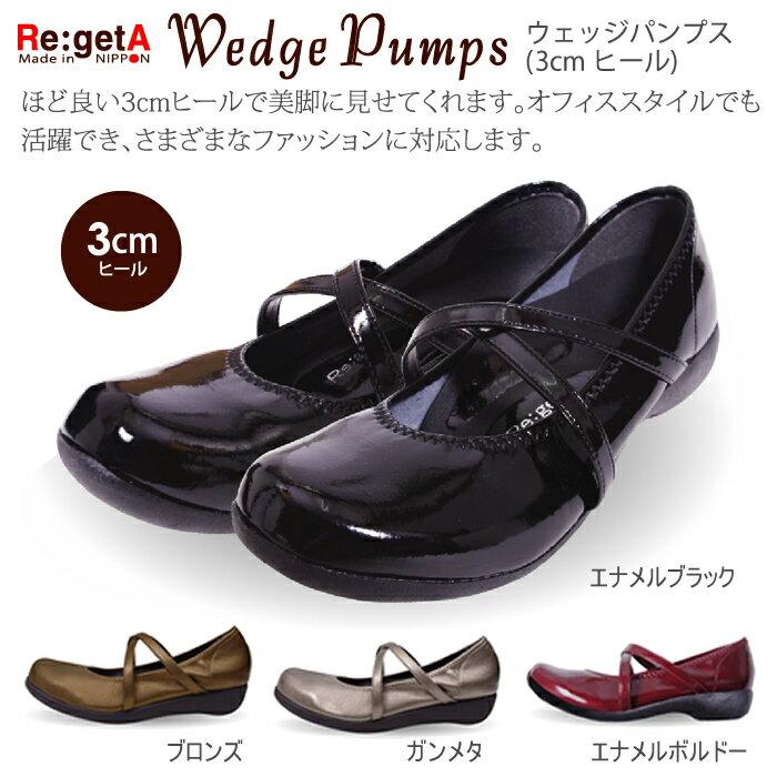 【リゲッタ(Re:getA) クロスベルトウェッジパンプス GR-31 】リゲッタ パンプス 歩きやすい 靴 立体インソール 美脚 レディース 女性用 カラー サイズ らくちんパンプス【GOODSMANあんしんプラス】