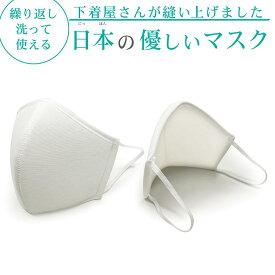 洗える マスク 【日本の優しいマスク】 / 日本製 新型肺炎 ウイルス対策用 感染症風邪対策 飛沫防止 PM2.5 花粉症対策 UVカット 抗菌 殺菌 大人用 使い捨て