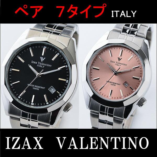Izax Valentinoペアウォッチ7色【送料無料】ペアで12740円(税込)【正規品】【保証書付】 【アイザック バレンチノ腕時計】【valentino 腕時計】【ヴァレンチノ 腕時計】(ivl560)(ivl-560)(ivg560)(ivg-560)楽天スーパーセール・お買い物マラソン