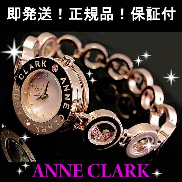 アンクラーク時計 ムービングストーン ブレスウォッチ・ ピンクゴールド×ピンクシェル¥77000(税別)⇒9800(税込)レディース腕時計 【ANNE CLARK】【アンクラーク 腕時計】【天然ダイヤ】【ANNE CLARK 腕時計】【ANNE CLARK時計】(LW-ANAN1021) (at1008)