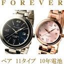 フォーエバー ペアウオッチ11色ペアーで⇒19600円(税込)【フォーエバー 腕時計】【FOREVER 腕時計】【Forever時計】…
