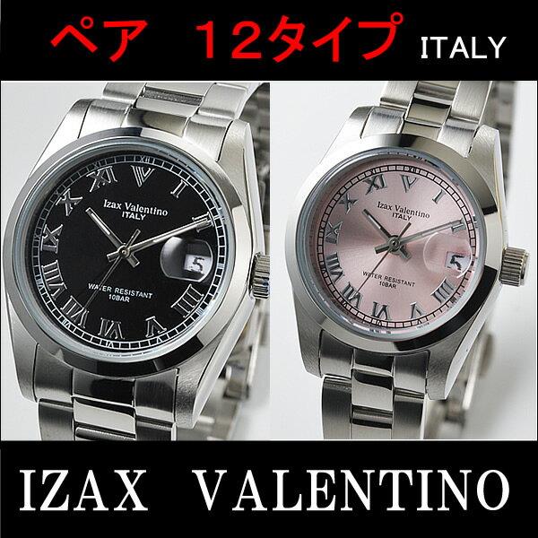 Izax Valentinoペアウォッチ12色【送料無料】ペアで13940円(税込)【保証書付】【正規品】 【アイザック バレンチノ腕時計】【valentino 腕時計】【ヴァレンチノ 腕時計】(ivl250)(ivl-250)(ivg250)(ivg-250)楽天スーパーセール・お買い物マラソン