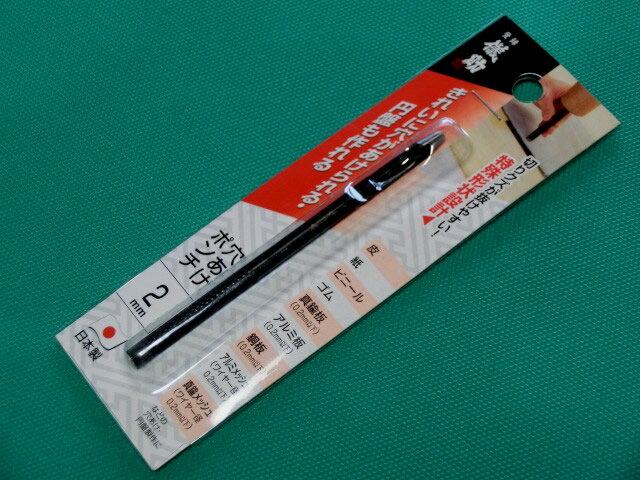 【穴あけポンチ 2mm】◆時計のベルト用にピッタリの穴あけポンチ皮革・ビニール・紙・ゴム等にも使用できます【穴径2mm】 ◆時計と一緒にいかがでしょうか!