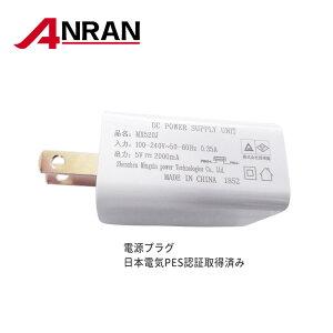 ANRAN 特価直販 電源プラグ USB電源アダプター DCアダプター 5V2A 高速充電 高品質 PSE認証 スマホ充電器 防犯カメラ充電器 IOS/Android対応 急速 超高出力