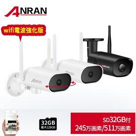 ANRAN 監視カメラ 防犯カメラ 留守 双方向音声 32G内蔵 録画機能搭載 赤外線 防滴仕様 バレット 動体検知 セキュリティカメラ 屋内外 夜間撮影 動体検知 32G内蔵 録画 スマホで無線監視 防水 ワイヤレス