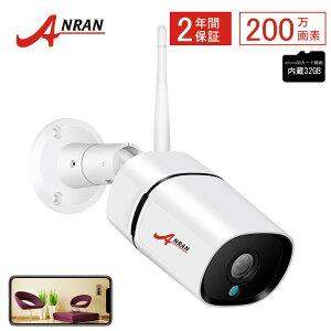 防犯カメラ 511万画素 双方向音声 32G内蔵 録画機能搭載 赤外線 防滴仕様 バレット 動体検知 セキュリティカメラ 屋内外 夜間撮影 動体検知 録画 スマホで無線監視 防水 ワイヤレス ANRAN 監視