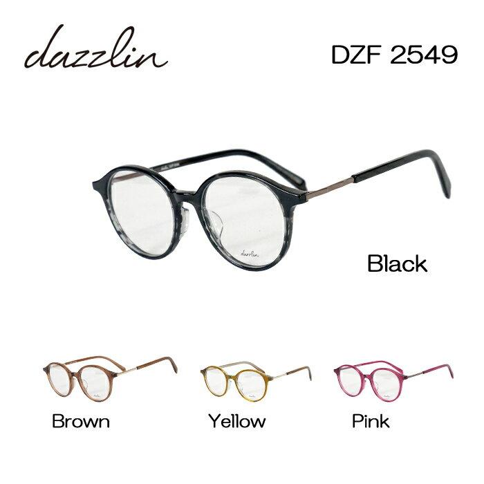 ダズリン めがね 眼鏡 dazzlin DZF-2549 レディース ボストン メガネフレーム 度付き 度なし 伊達メガネ サイズ:46 国内正規品 かわいい おしゃれ