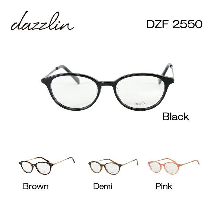 ダズリン めがね 眼鏡 dazzlin DZF-2550 レディース ボストン メガネフレーム 度付き 度なし 伊達メガネ サイズ:49 国内正規品 かわいい おしゃれ