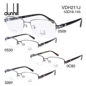 ダンヒル メガネフレーム dunhill VDH211J メンズ スクエア 眼鏡 度付き 度なし 伊達メガネ サイズ:55 国内正規品 かわいい おしゃれ 送料無料