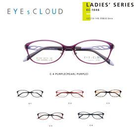 メガネ 度付き レディース アイクラウド メガネフレーム EYEs CLOUD LADIES' SERIES EC-1046 グッドデザイン賞 レディース スクエア 眼鏡 度なし 伊達メガネ サイズ:52 国内正規品 かわいい おしゃれ