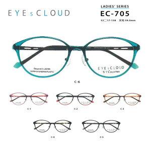 アイクラウド メガネフレーム EYEs CLOUD LADIES' SERIES EC-705 グッドデザイン賞 レディース ボストン 眼鏡 度付き 度なし 伊達メガネ サイズ:52 国内正規品 かわいい おしゃれ