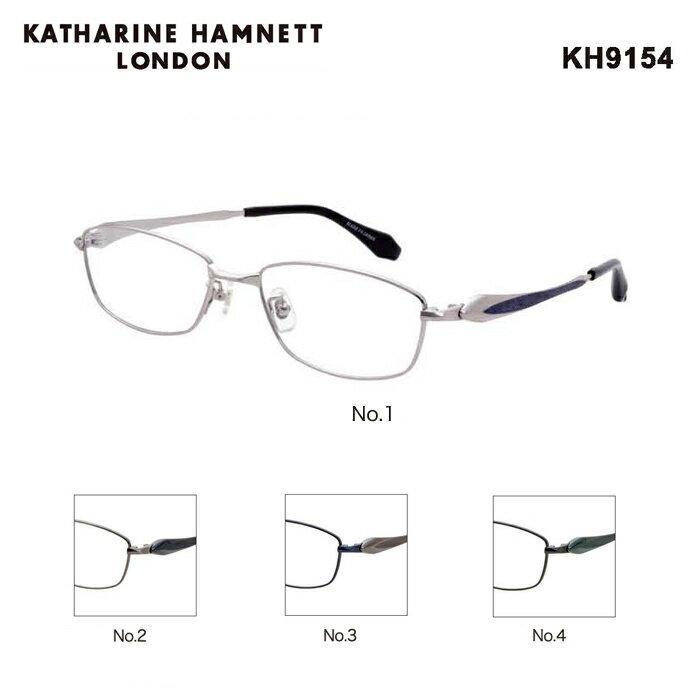 キャサリンハムネット めがね 眼鏡 KATHARINE HAMNETT KH9154 メンズ レディース スクエア メガネフレーム 度付き 度なし 伊達メガネ サイズ:53 国内正規品 かわいい おしゃれ 送料無料