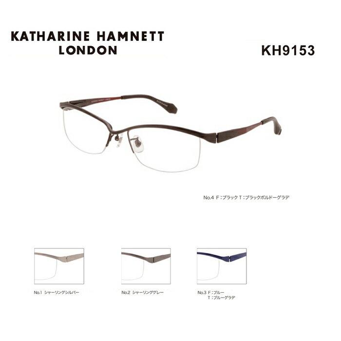 キャサリンハムネット めがね 眼鏡 KATHARINE HAMNETT KH9153 メンズ スクエア メガネフレーム 度付き 度なし 伊達メガネ サイズ:56 国内正規品 かわいい おしゃれ 送料無料