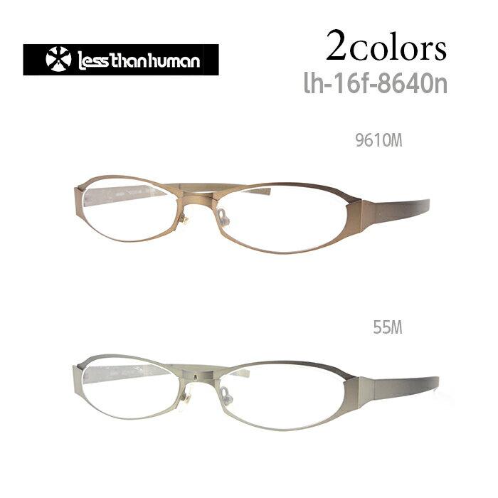レスザンヒューマン めがね 眼鏡 8640n メンズ レディース オーバル メガネ フレーム 度付き 度なし 伊達メガネ サイズ:53 Less Than human 国内正規品 かわいい おしゃれ 送料無料