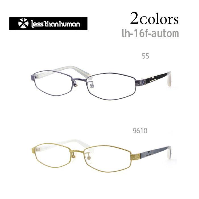 レスザンヒューマン めがね 眼鏡 PRETTY Automatic=S.cum メンズ レディース オーバル メガネ フレーム 度付き 度なし 伊達メガネ サイズ:53 Less Than human 国内正規品 かわいい おしゃれ 送料無料