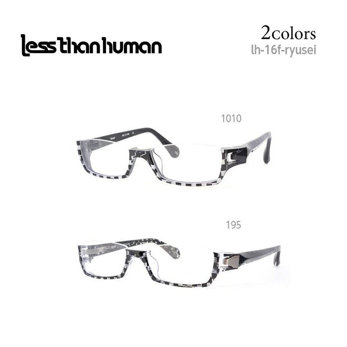 メガネ アンダーリム レスザンヒューマン めがね 眼鏡 RYUSEI メンズ レディース スクエア メガネフレーム 度付き 度なし 伊達メガネ サイズ:53 Less Than human 国内正規品 かわいい おしゃれ 送料無料