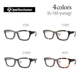 レスザンヒューマン めがね 眼鏡 YUNAGI メンズ レディース ウェリントン メガネ フレーム 度付き 度なし 伊達メガネ サイズ:52 Less Than human 国内正規品 かわいい おしゃれ 送料無料