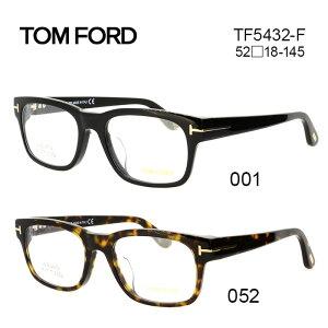 トムフォード メガネフレーム TOM FORD 5432F 並行輸入品 男女兼用 ウェリントン 眼鏡 度付き 度なし 伊達メガネ サイズ:52 かわいい おしゃれ 送料無料