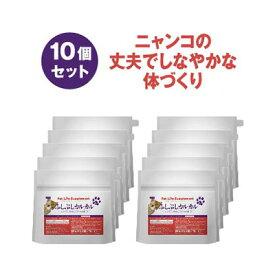 猫のふしぶしカルカル 10個セット ペットライフサプリメント 愛猫の関節に グルコサミン、コンドロイチン、プロポリスエキス配合(100g)