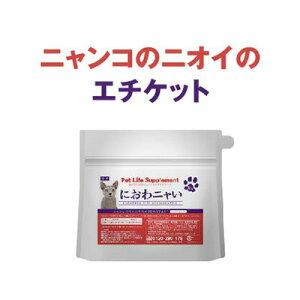 アウトレット 猫のにおわニャい 100g 猫のニオイサポート サプリメント 送料無料 リモナイト シャンピニオン ラクトフェリン プロポリス ニャンこ ペット 粉末タイプ 匂い が気になる 歯磨き